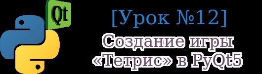 Создание игры «Тетрис» в PyQt5