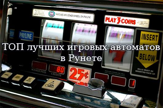 ТОП лучших игровых автоматов в Рунете