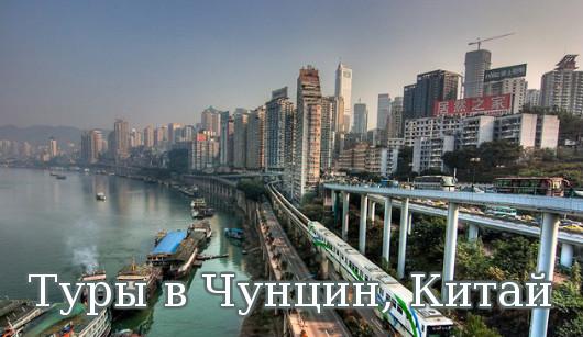 Туры в Чунцин, Китай