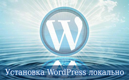 Установка WordPress локально