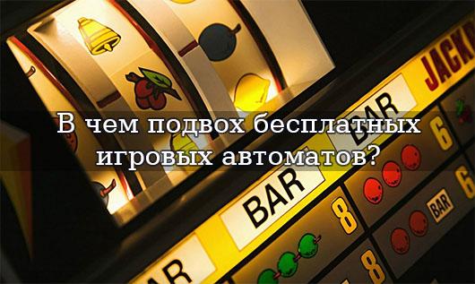 В чем подвох бесплатных игровых автоматов?