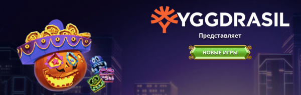 Игровые автоматы Эльдорадо играть онлайн бесплатно