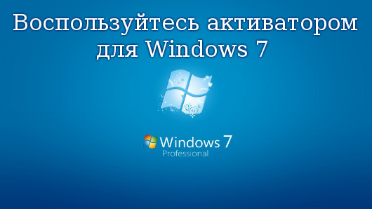 активатор windows 7 расширенная