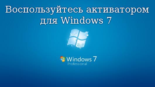 активатор windows 7 расширенная