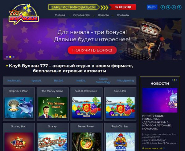 Вулкан 777 казино игровые автоматы 2019