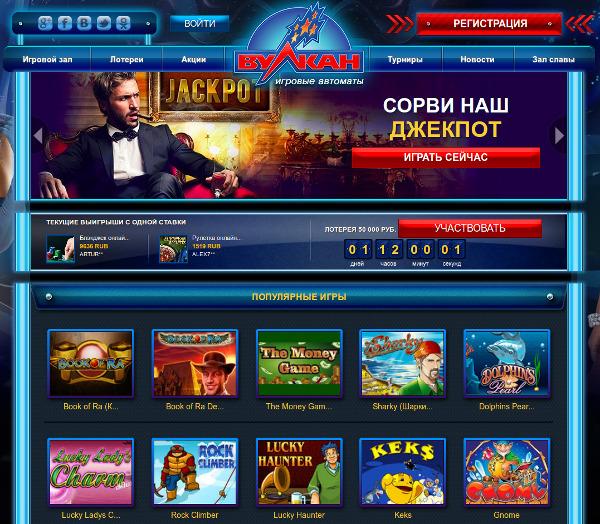 Вулкан - казино для отличного отдыха, дохода и развлечений