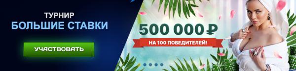 Казино Вулкан бонусы онлайн