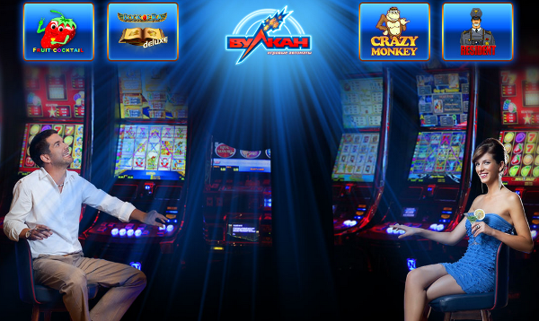 Вулкан всегда рад приветствовать азартных игроков на порталах казино