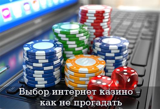 Выбор интернет казино – как не прогадать
