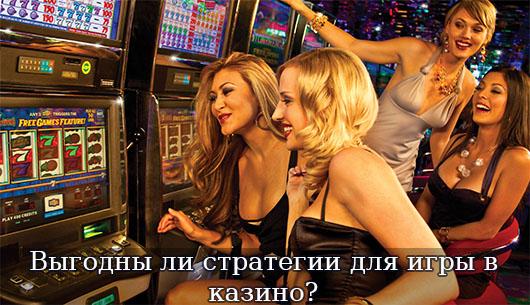 Выгодны ли стратегии для игры в казино?