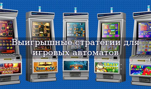 Выигрышные стратегии для игровых автоматов