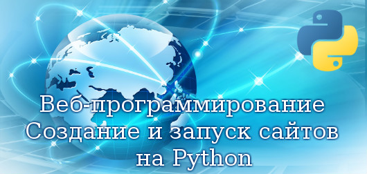 Создание и запуск сайтов на Python