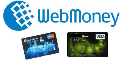 Перевод WebMoney на карту в нужной валюте
