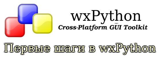 http://python-3.ru/uploads/wxpython-first-programm-example.jpg