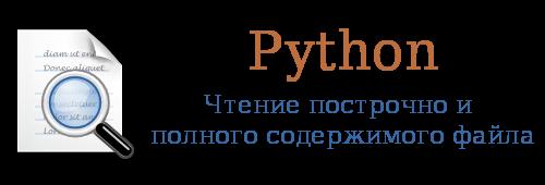Чтение из файла на Python