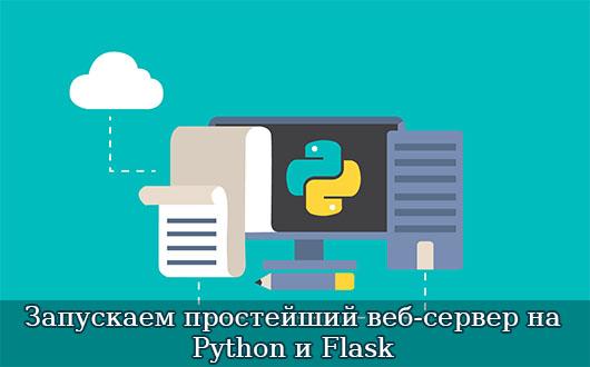 Запускаем простейший веб-сервер на Python и Flask