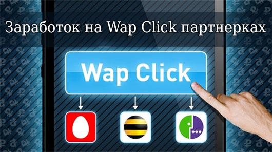 Заработок на Wap Click партнерках