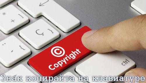 Знак копирайта на клавиатуре