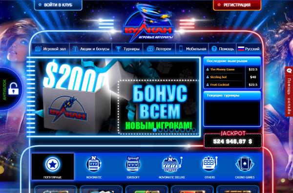Золотые правила игроков в онлайн казино Вулкан