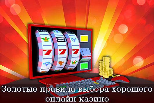 Золотые правила выбора хорошего онлайн казино